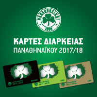 Κασκόλ 'Panathinaikos-Ajax'